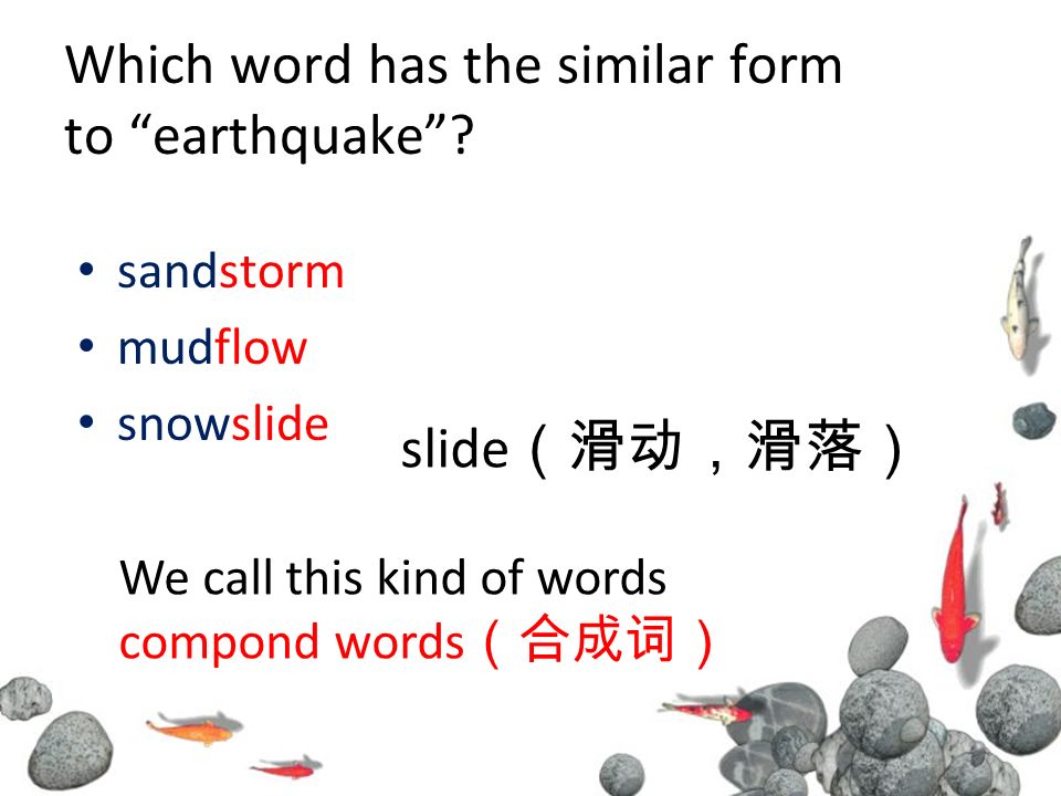 Which word has the similar form to earthquake.