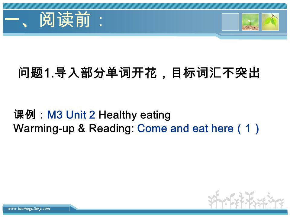www.themegallery.com diet meat vegetable seafood fruit snacks staple food ( ) What kind of food do we eat.