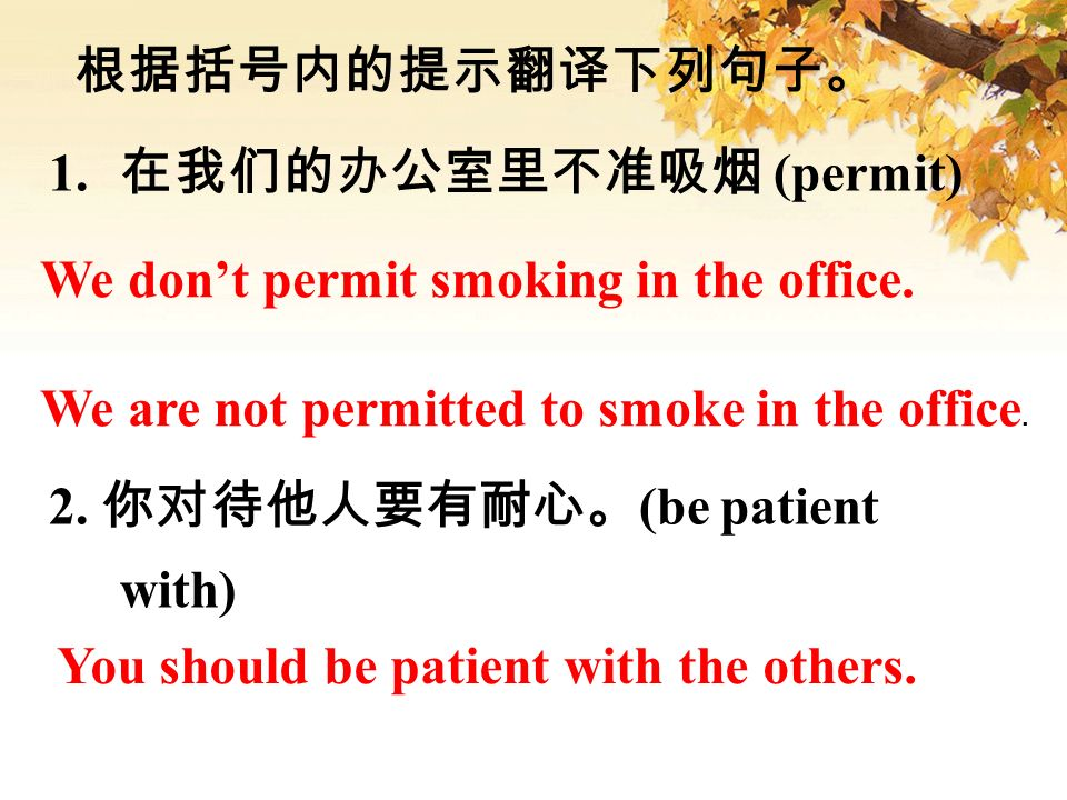 1. (permit) 2. (be patient with) You should be patient with the others. We dont permit smoking in the office. We are not permitted to smoke in the off