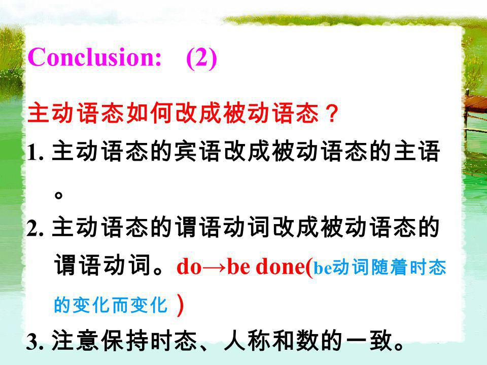 1. 2. dobe done( be 3. Conclusion: (2)