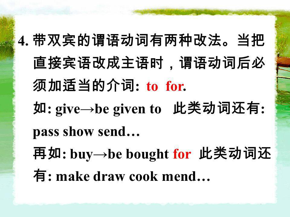 4. : to for. : givebe given to : pass show send… : buybe bought for : make draw cook mend…