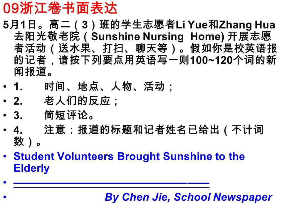 09 5 1 3 Li Yue Zhang Hua Sunshine Nursing Home) 100~120 1.