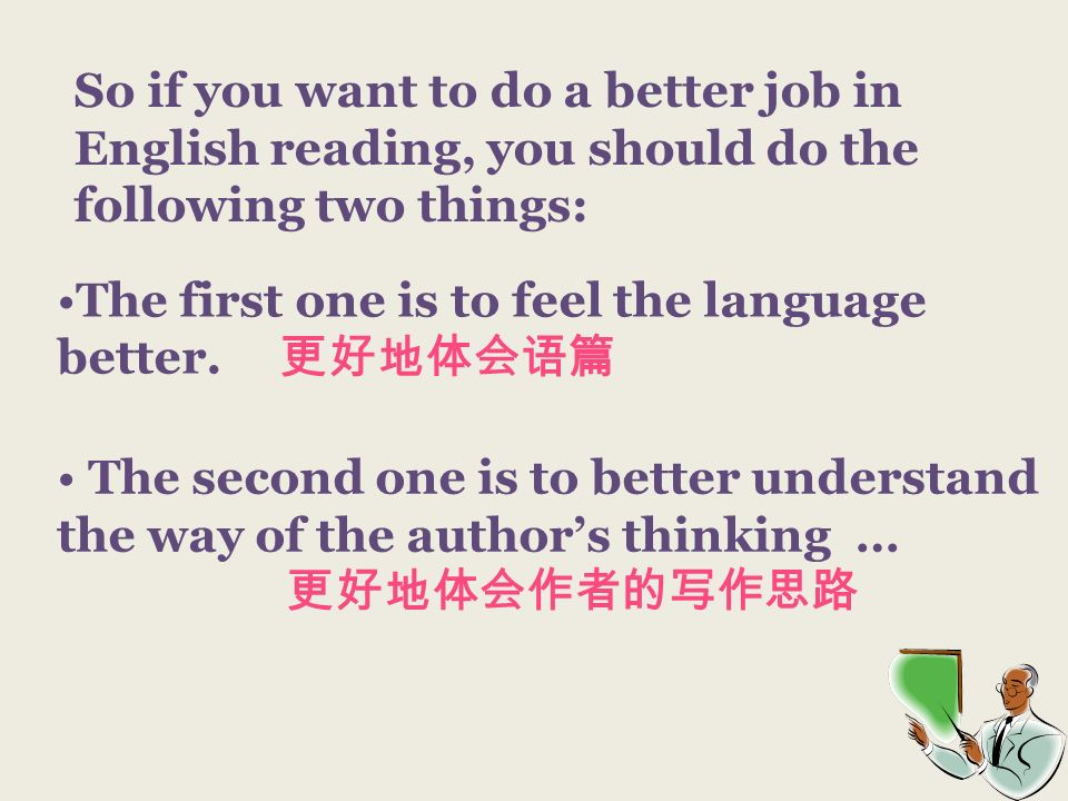 The first one is to feel the language better. The second one is to better understand the way of the authors thinking … So if you want to do a better j