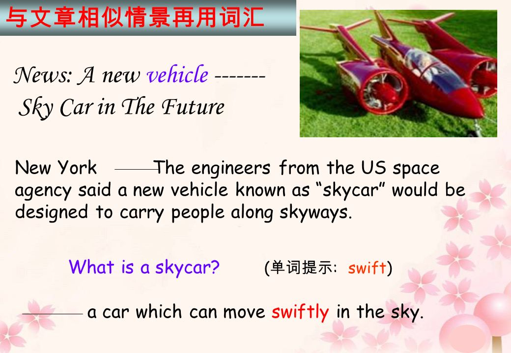 News: A new vehicle ------- Sky Car in The Future New York The engineers from the US space agency said a new vehicle known as skycar would be designed to carry people along skyways.