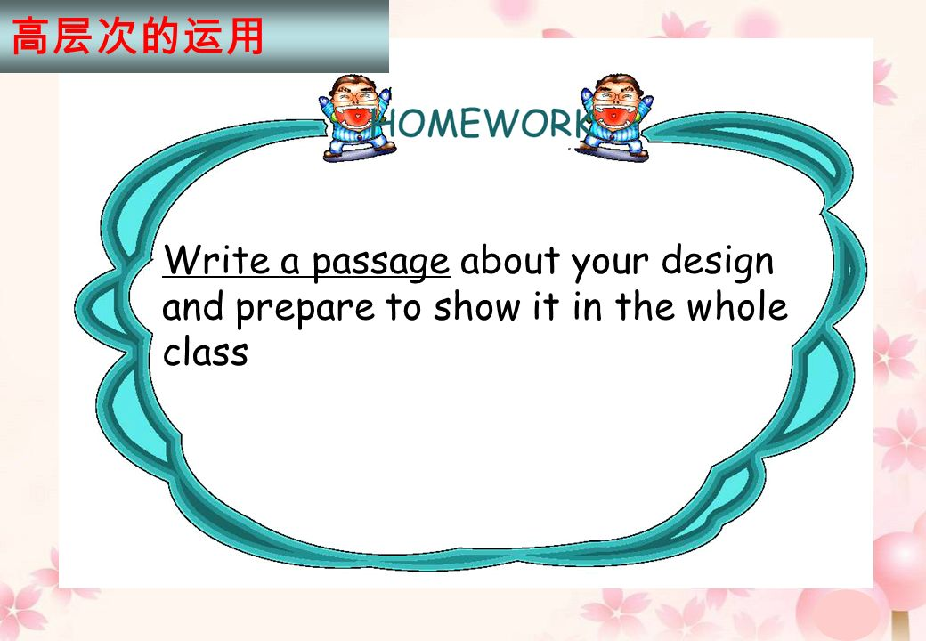 Write a passage about your design and prepare to show it in the whole class