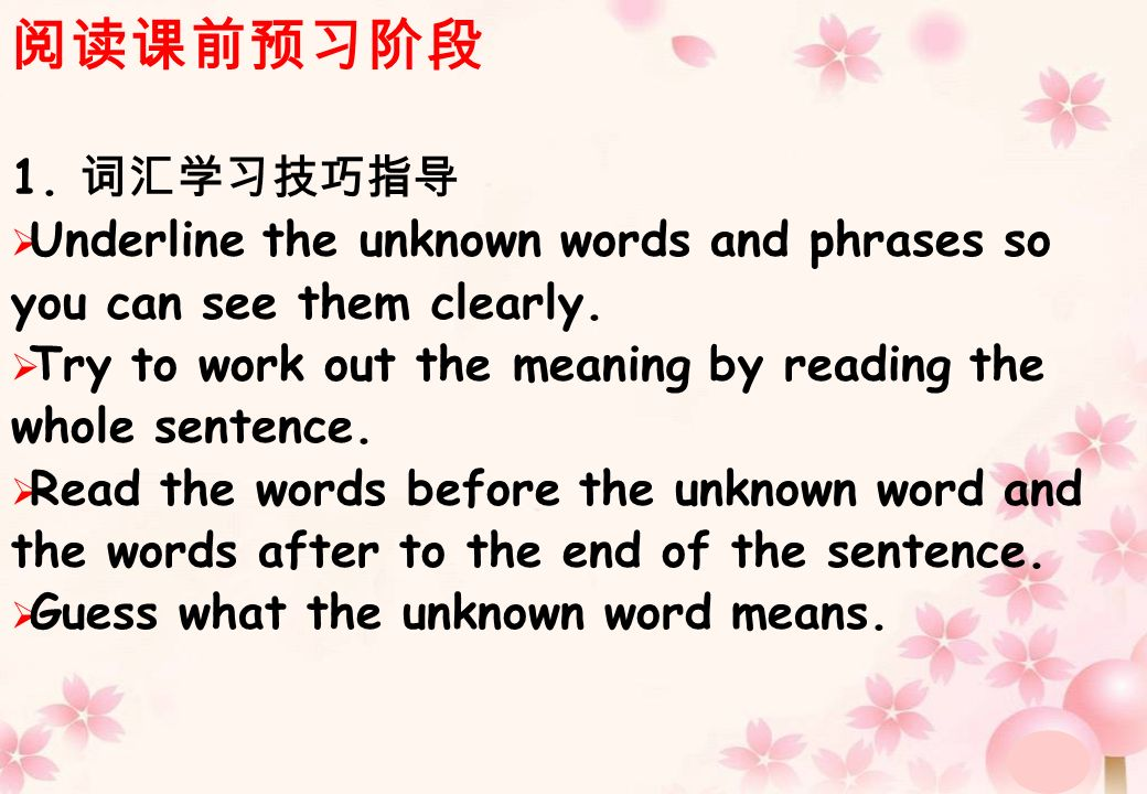 unknown words the sentences with the unknown words your understanding of the words the meanings in the dictionary 2