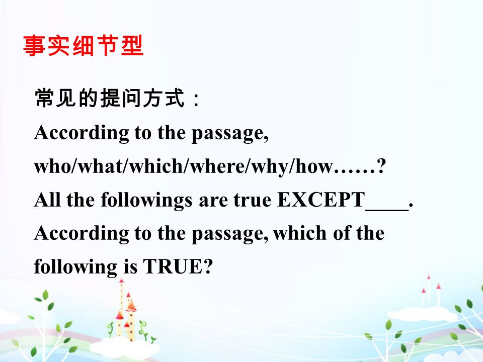 According to the passage, who/what/which/where/why/how……? All the followings are true EXCEPT____. According to the passage, which of the following is