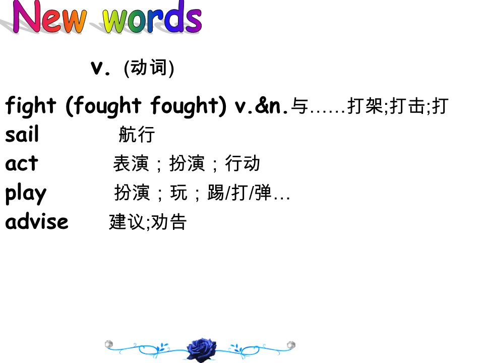 fight (fought fought) v.&n. …… ; ; sail act play / / … advise ; v. ( )