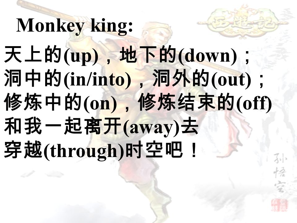(up) (down) (in/into) (out) (on) (off) (away) (through) Monkey king: