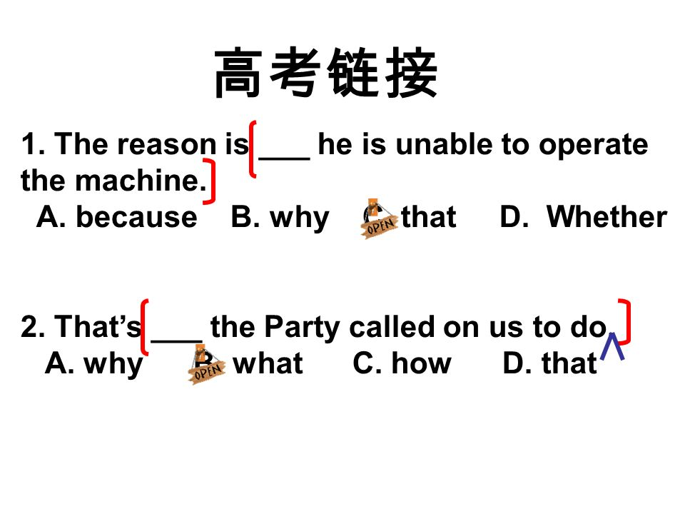 1. The reason is ___ he is unable to operate the machine. A. because B. why C. that D. Whether 2. Thats ___ the Party called on us to do. A. why B. wh