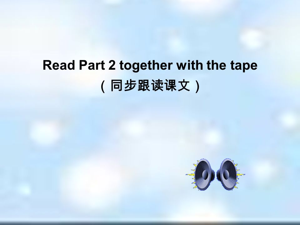 Read Part 2 together with the tape