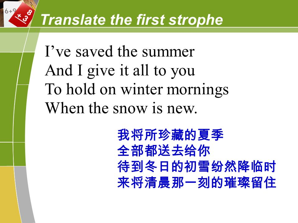 Translate the first strophe Ive saved the summer And I give it all to you To hold on winter mornings When the snow is new.