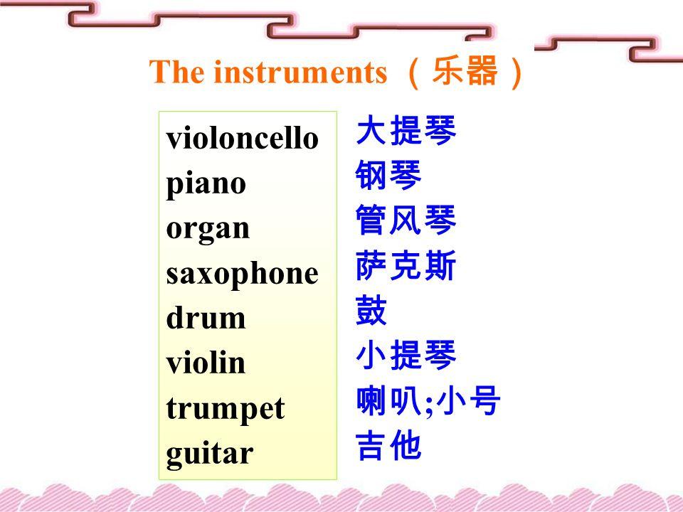 trumpetsaxophone ['sæksəfəun]