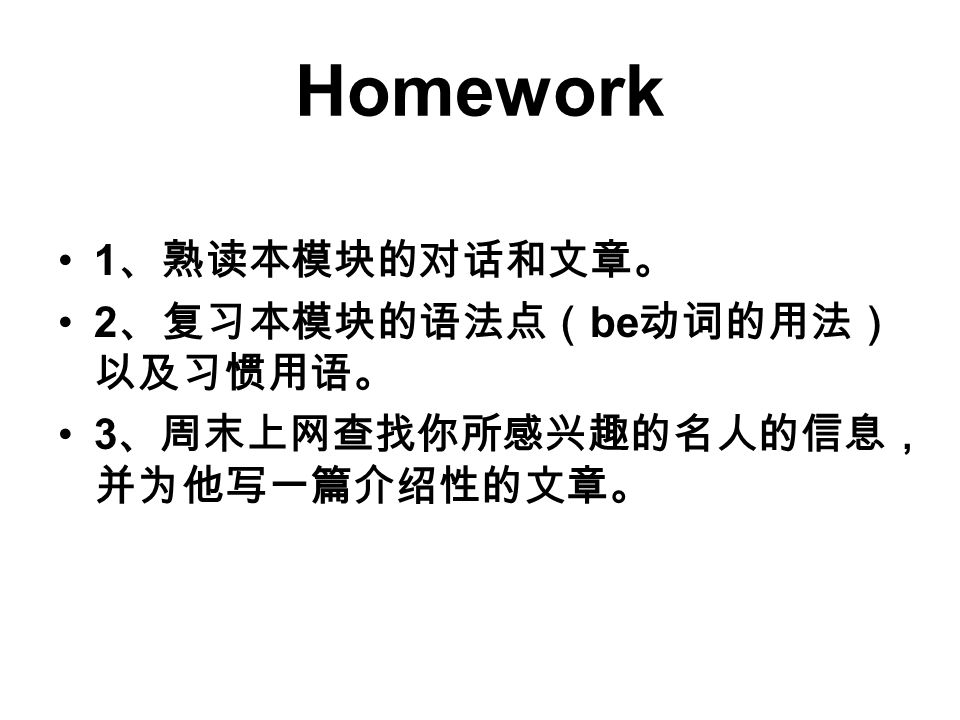 Homework 1 2 be 3