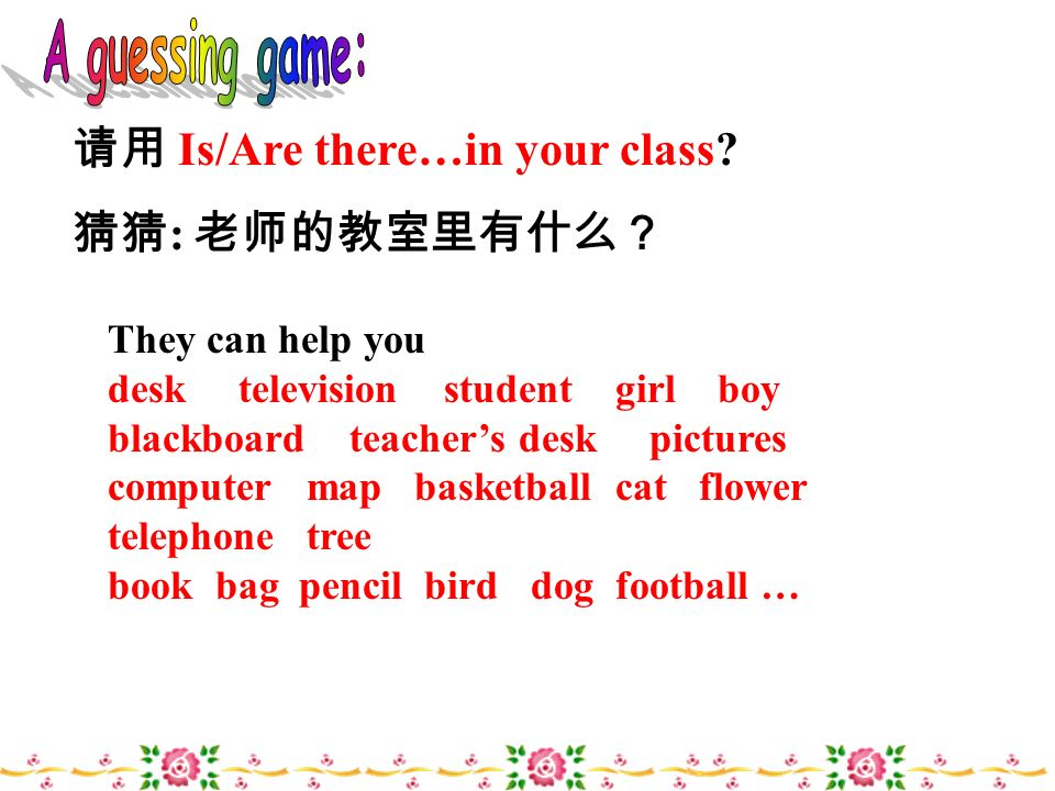 Is/Are there…in your class? : They can help you desk television student girl boy blackboard teachers desk pictures computer map basketball cat flower