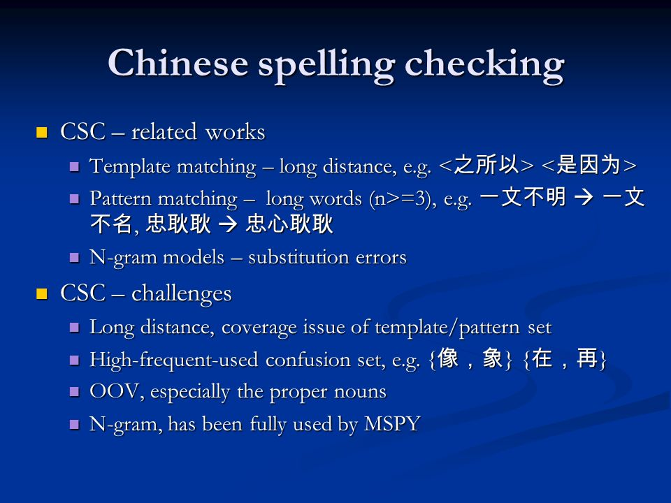 Chinese spelling checking CSC – related works CSC – related works Template matching – long distance, e.g. Template matching – long distance, e.g. Patt