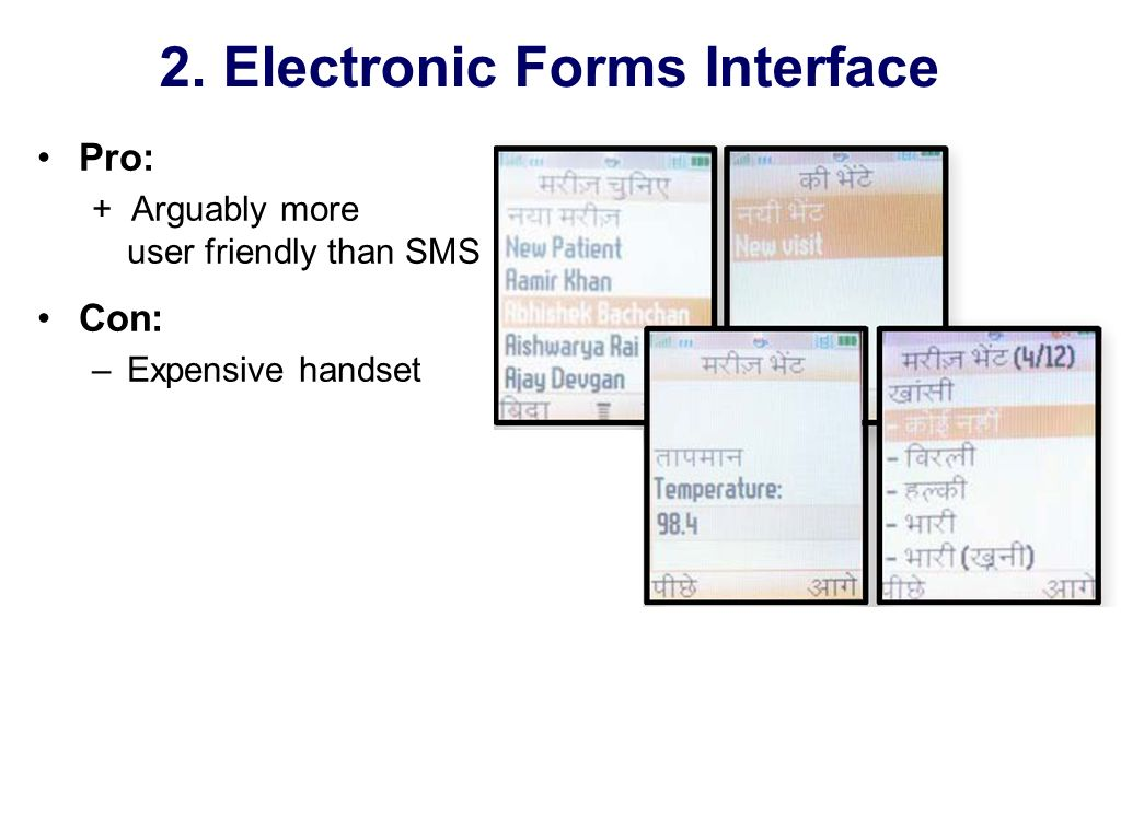 2. Electronic Forms Interface Pro: + Arguably more user friendly than SMS Con: –Expensive handset