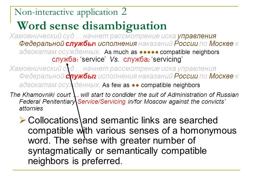 Non-interactive application 2 Word sense disambiguation Хамовнический суд... начнет рассмотрение иска управления Федеральной службы 1 исполнения наказ