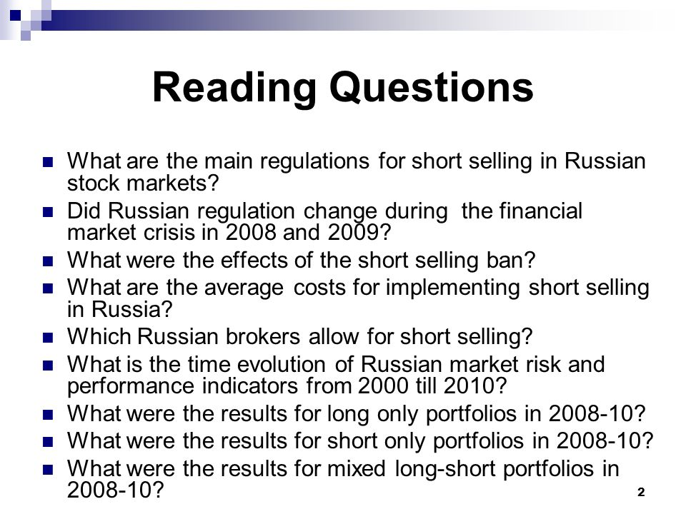 2 Reading Questions What are the main regulations for short selling in Russian stock markets.