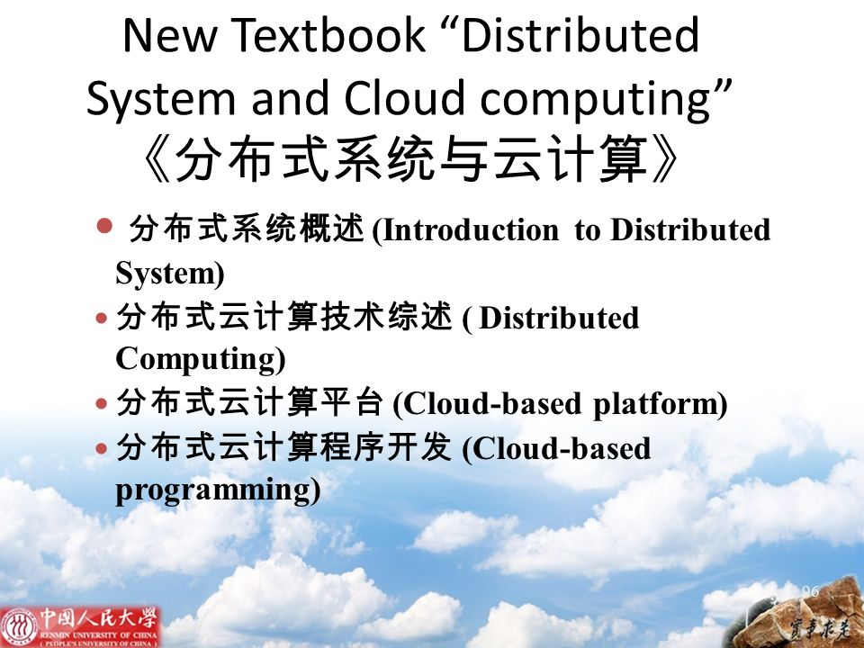 New Textbook Distributed System and Cloud computing 96 (Introduction to Distributed System) ( Distributed Computing) (Cloud-based platform) (Cloud-bas