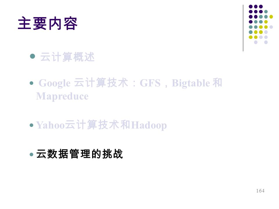 164 Google GFS Bigtable Mapreduce Yahoo Hadoop