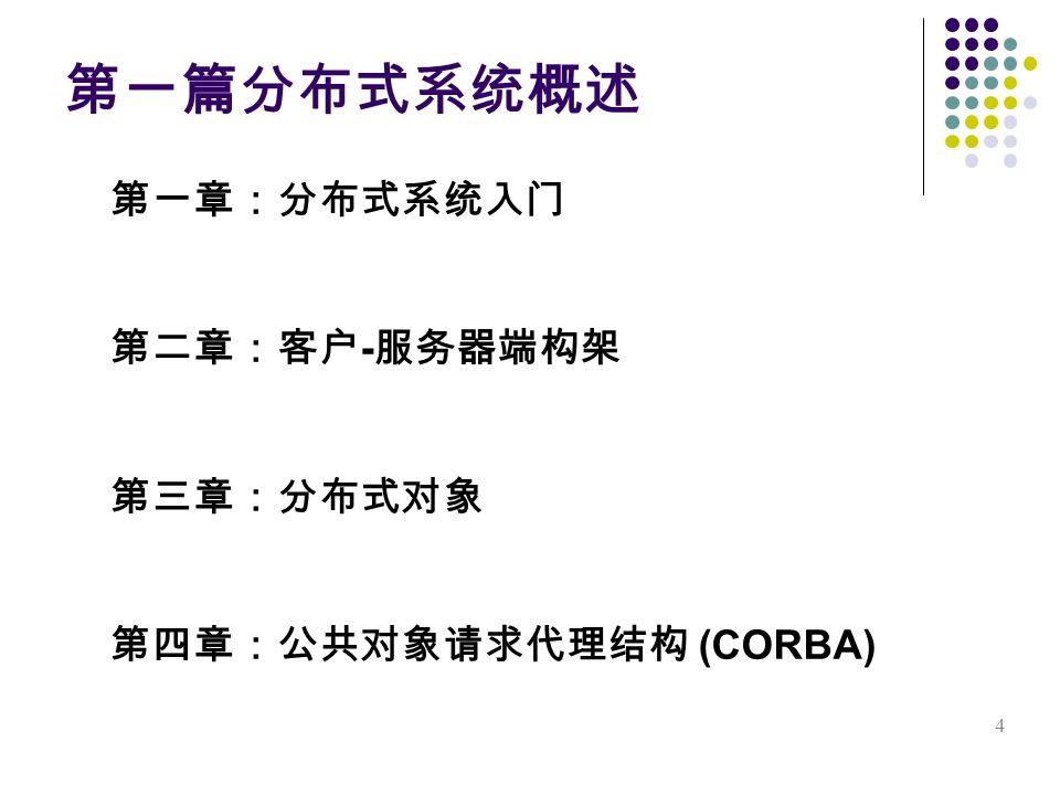 4 - (CORBA)