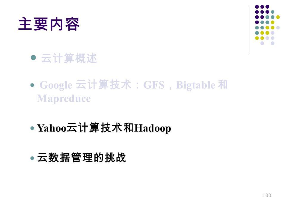 100 Google GFS Bigtable Mapreduce Yahoo Hadoop