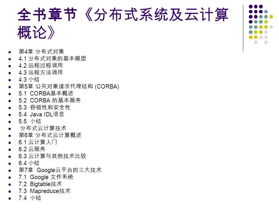 4 4.1 4.2 4.3 5 (CORBA) 5.1 CORBA 5.2 CORBA 5.3 5.4 Java IDL 5.5 6 6.1 6.2 6.3 6.4 7 Google 7.1 Google 7.2 Bigtable 7.3 Mapreduce 7.4