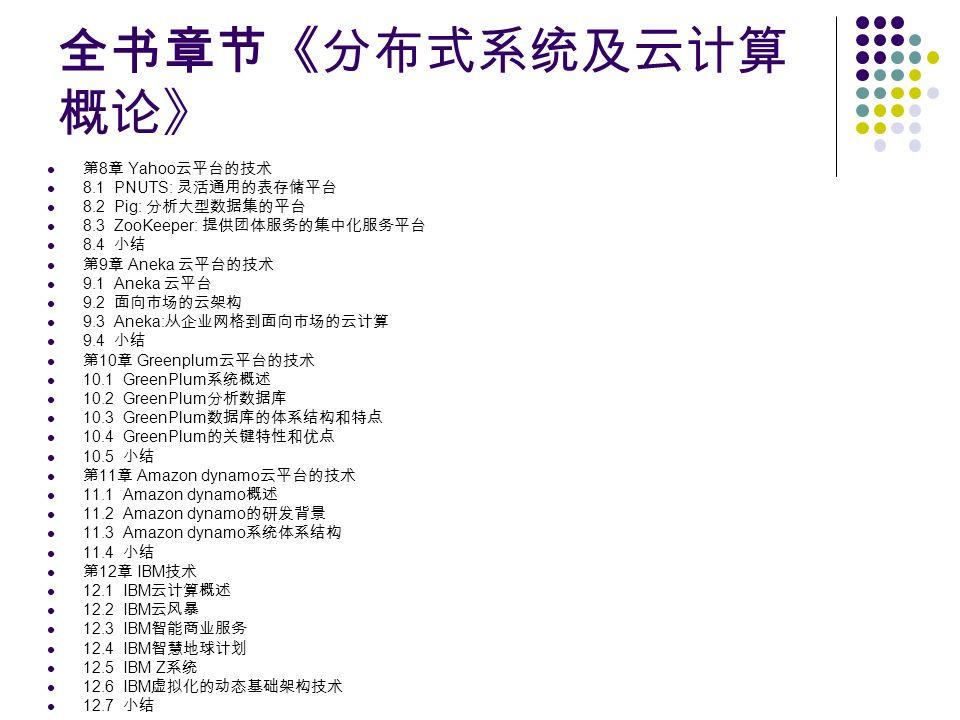 8 Yahoo 8.1 PNUTS: 8.2 Pig: 8.3 ZooKeeper: 8.4 9 Aneka 9.1 Aneka 9.2 9.3 Aneka: 9.4 10 Greenplum 10.1 GreenPlum 10.2 GreenPlum 10.3 GreenPlum 10.4 Gre
