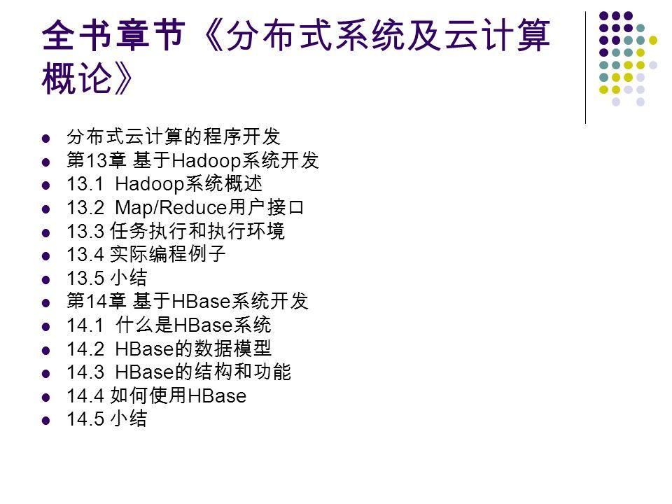 13 Hadoop 13.1 Hadoop 13.2 Map/Reduce 13.3 13.4 13.5 14 HBase 14.1 HBase 14.2 HBase 14.3 HBase 14.4 HBase 14.5