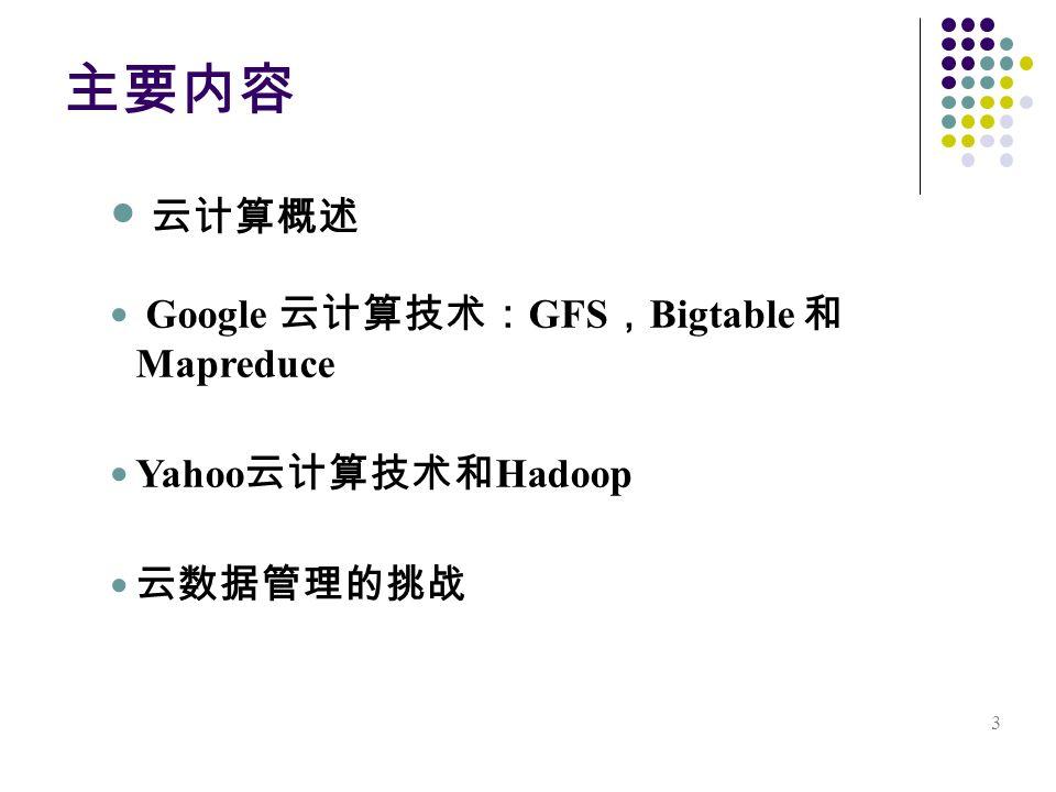 3 Google GFS Bigtable Mapreduce Yahoo Hadoop