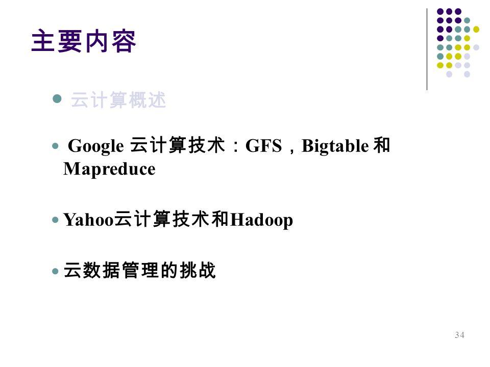 34 Google GFS Bigtable Mapreduce Yahoo Hadoop