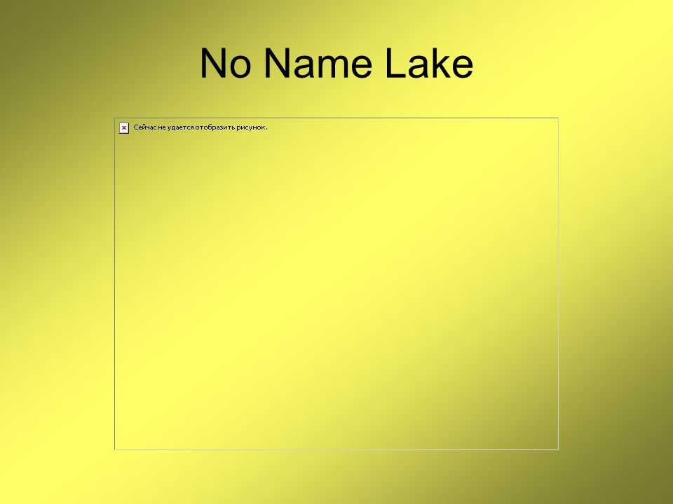 No Name Lake