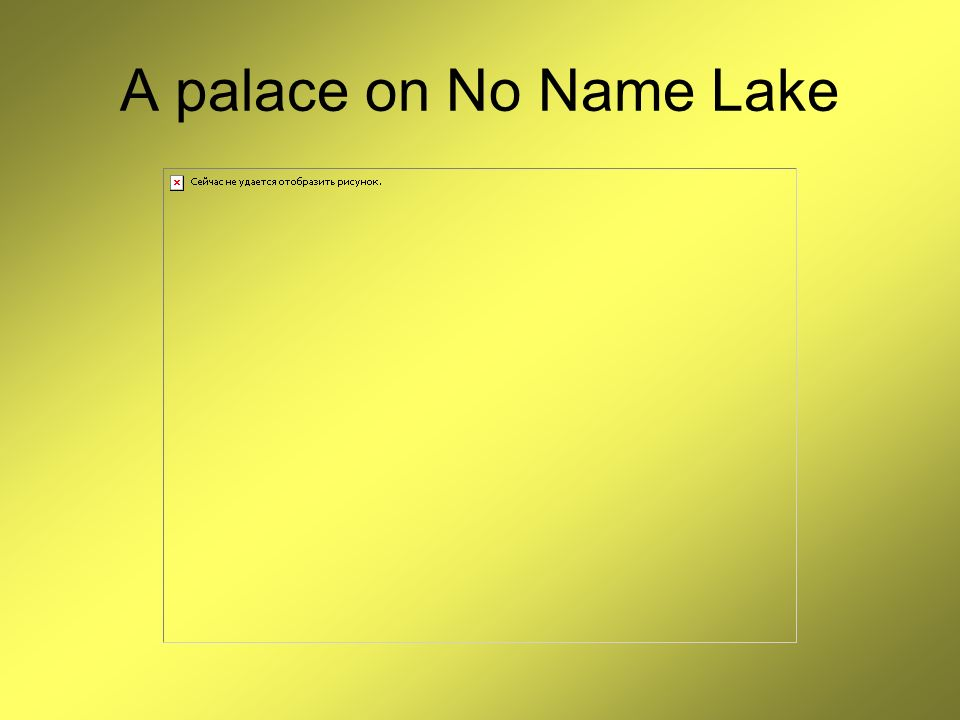 A palace on No Name Lake
