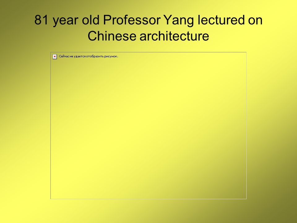 81 year old Professor Yang lectured on Chinese architecture