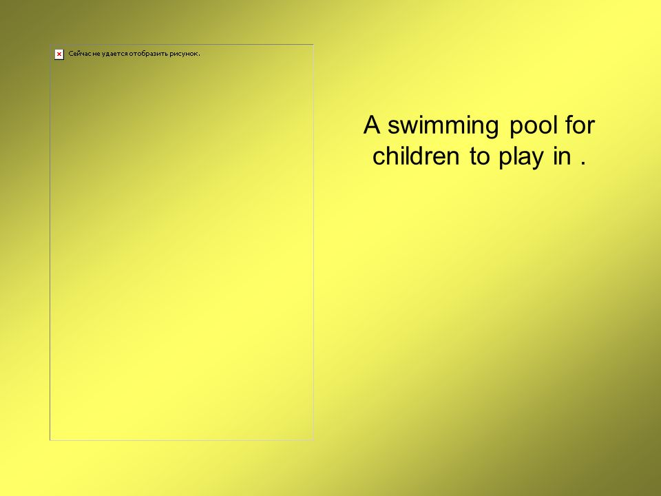 A swimming pool for children to play in.
