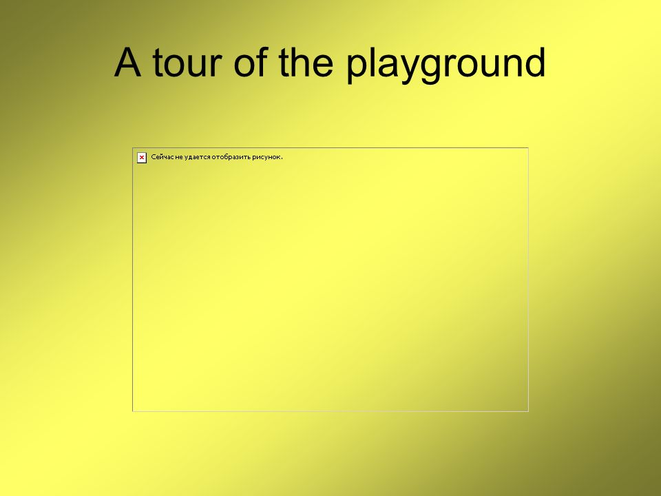 A tour of the playground