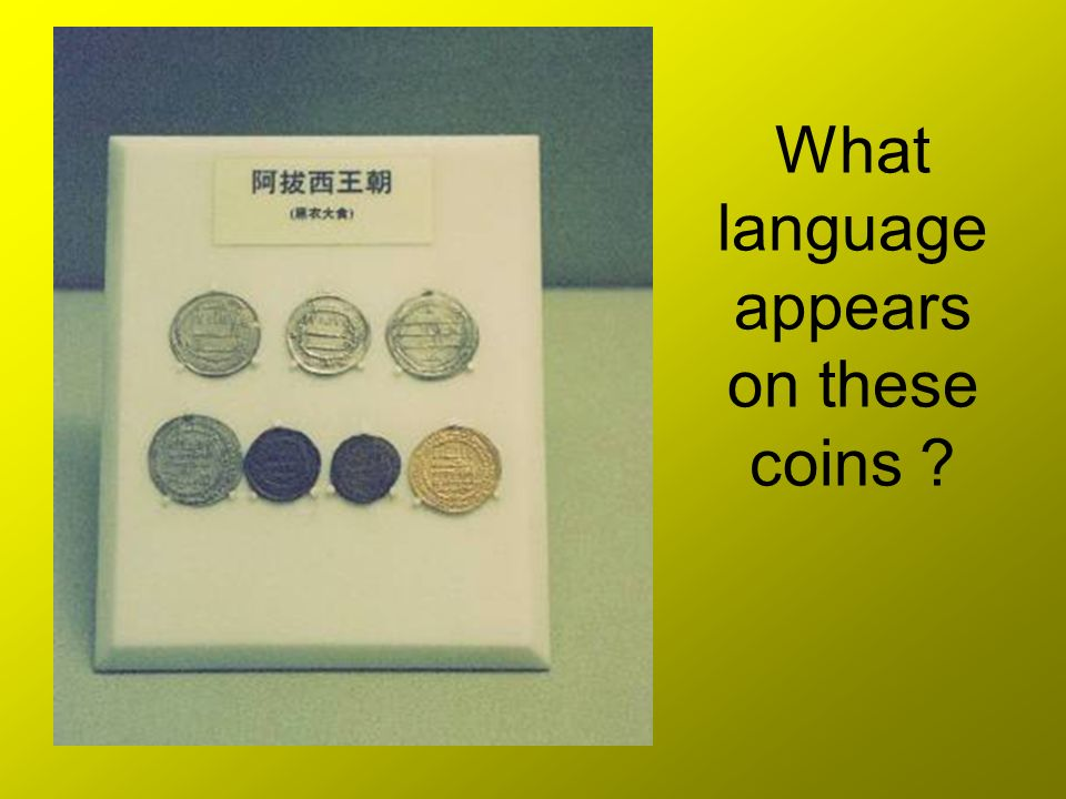 What language appears on these coins
