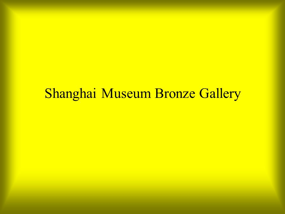 Shanghai Museum Bronze Gallery