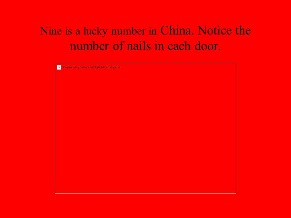 Nine is a lucky number in China. Notice the number of nails in each door.