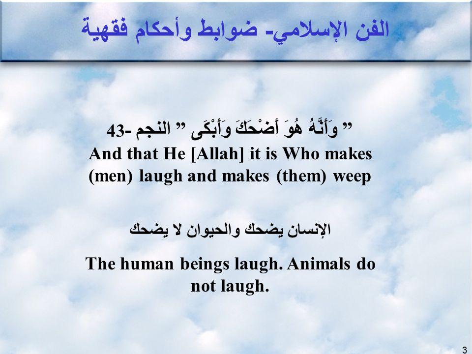 3 الفن الإسلامي- ضوابط وأحكام فقهية وَأَنَّهُ هُوَ أَضْحَكَ وَأَبْكَى النجم - 43 And that He [Allah] it is Who makes (men) laugh and makes (them) weep
