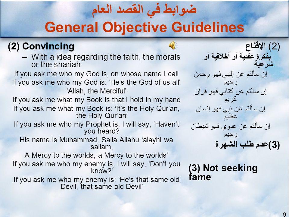 9 ضوابط في القصد العام General Objective Guidelines (2) الإقناع بفكرة عقدية أو أخلاقية أو شرعية إن سألتم عن إلهي فهو رحمن رحيم إن سألتم عن كتابي فهو ق