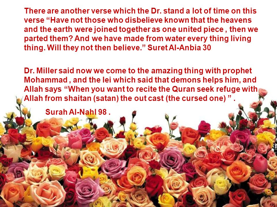 Also Allah said in the holy Quran And it is not the shaitan(devils) who have brought it (this Quran) down.