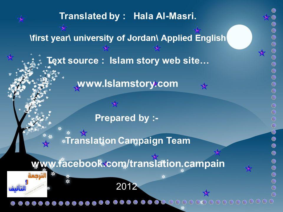 Translated by : Hala Al-Masri. \first year\ university of Jordan\ Applied English Text source : Islam story web site… www.Islamstory.com Prepared by :