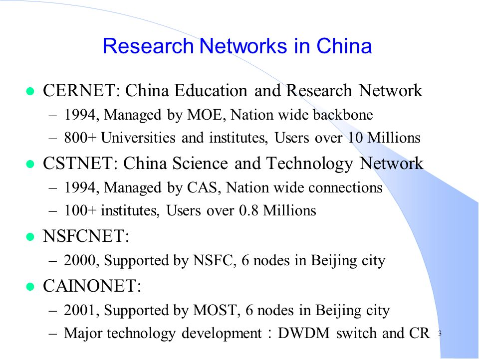 14 NSFCNET Project l Optical fiber and DWDM technology –8X2.5/10G DWDM developed by China –400 km long-haul transmission system l High speed Internet backbone and research –connect 6 nodes using CISCO GSR OC48/OC192 –connect high speed LAN using GE at each nodes –connect to CERNET and CSTNET –IP QoS, IP Multicasting and IPv6 backbone –Network management and measurement l Major applications –Distance learning and education, Digital libraries –Earth information system, VOD, and Bio-medical