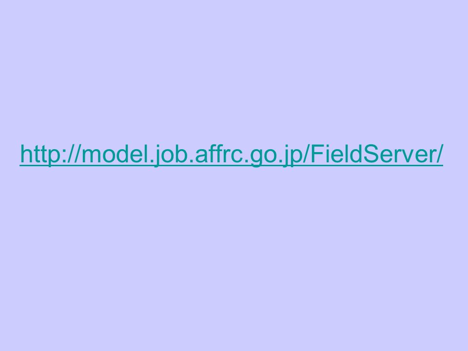 http://model.job.affrc.go.jp/FieldServer/
