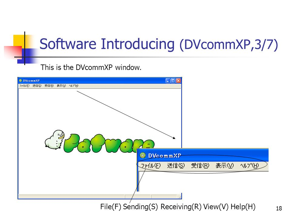 18 Software Introducing (DVcommXP,3/7) File(F) Sending(S) Receiving(R) View(V) Help(H) This is the DVcommXP window.
