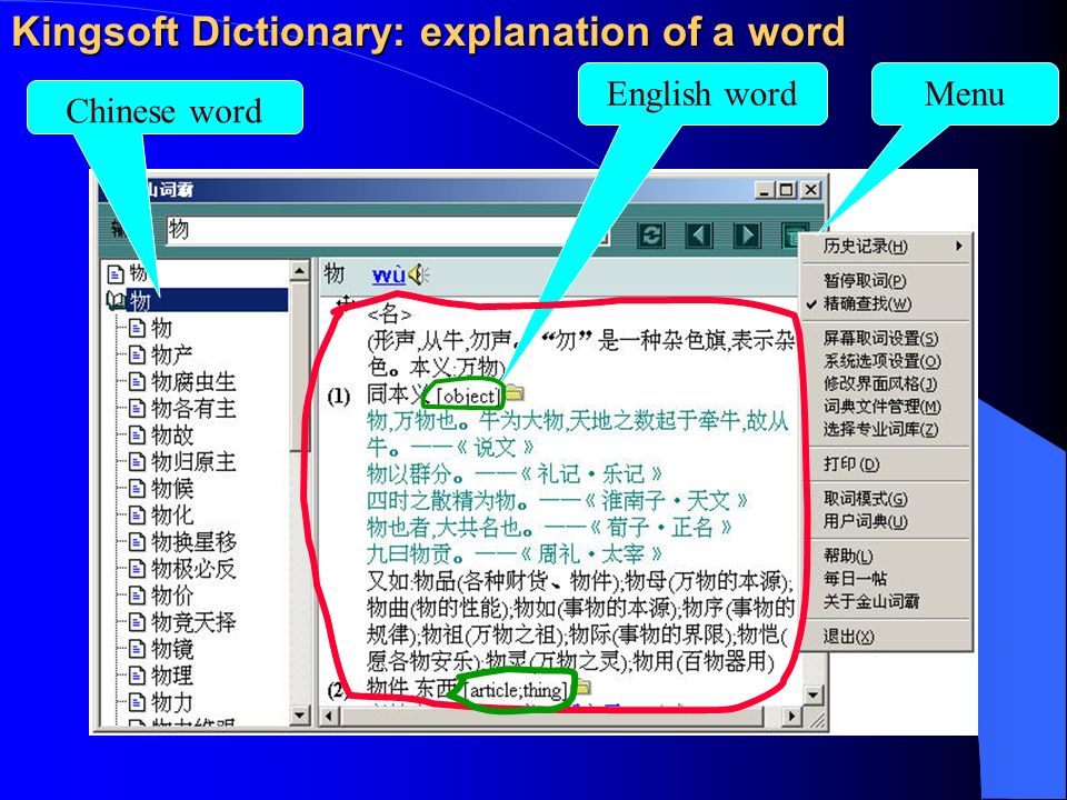 Kingsoft Dictionary: explanation of a word Chinese word English wordMenu