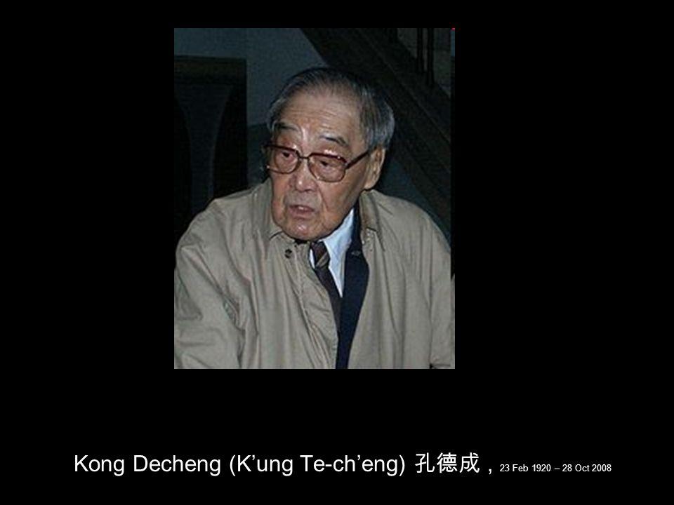 Kong Decheng (Kung Te-cheng), 23 Feb 1920 – 28 Oct 2008