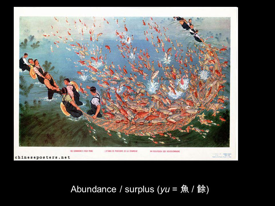 Abundance / surplus (yu = / )